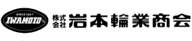 株式会社岩本輪業商会